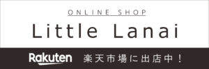 little_lanai_rakuten_slider